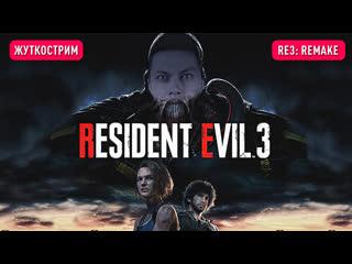 Боимся в resident evil 3 remake