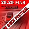 NEW ROCK FEST | 28 - 29 МАЯ | ЦКЗ АВРОРА
