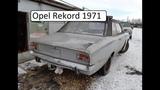 покупка Opel Rekord 1971