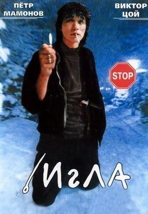 Игла (1988)