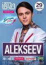 Никита Алексеев фото #25