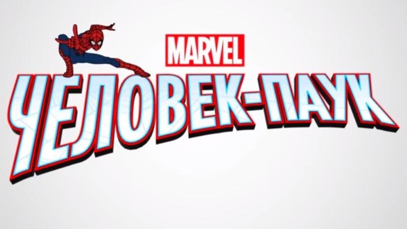 Marvel | Человек паук 2017 | сезон 1 серия 1 - Начало