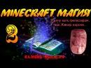 Minecraft Магия №2 Камень филасаф