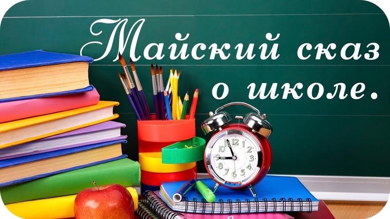 Майский сказ о школе (авторский и стихотворный)