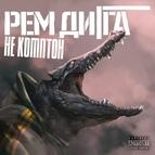 Рем Дигга альбом Не Комптон