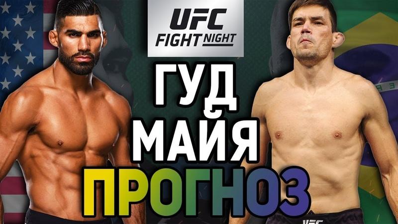 Лайман Гуд - Демиан Майя /Саб vs Панч/ Прогноз к UFC on ESPN2