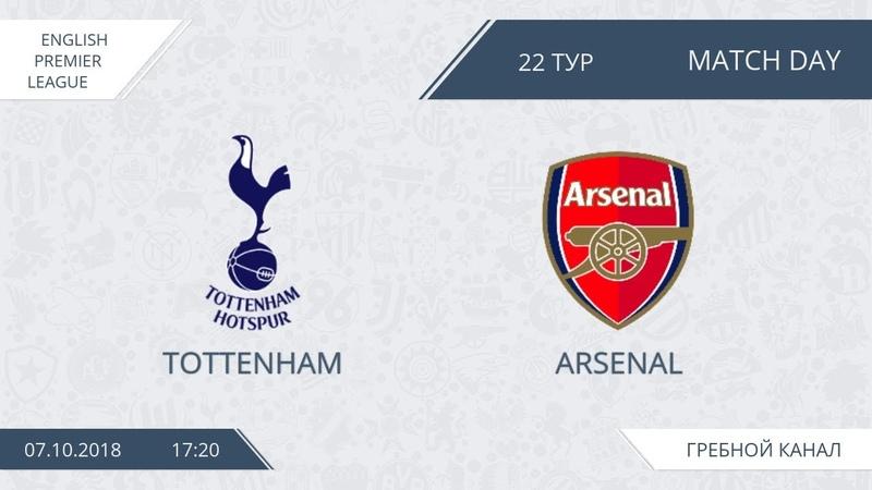 Tottenham 0 7 Arsenal 22 тур Англия