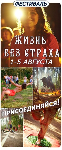 4-тый ежегодный фестиваль Жизнь без Страха