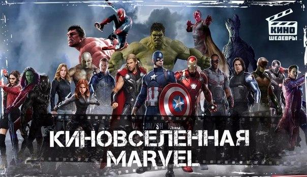 Список фильмов кинематографической вселенной Marvel ????