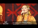 Зайнаб Махаева - Салам Горцам