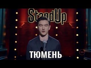 Приходи на StandUp Show в Тюмени