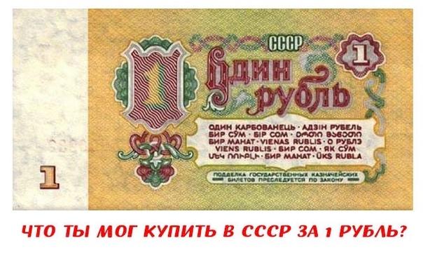 ЧТО ТЫ МОГ КУПИТЬ В СССР ЗА 1 РУБЛЬ