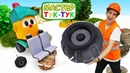 Видео про игрушки: Грузик потерял колесо! Тук-Тук Шоу