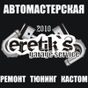 Eretik`s garage service