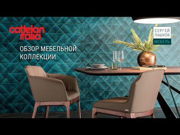 Cattelan. Итальянская мебель Cattelan. Как выбрать мебель? | Мебель и кухни от Сергея Пашкова 6