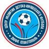 ДЮФК «Севастополь» - Футбол для детей