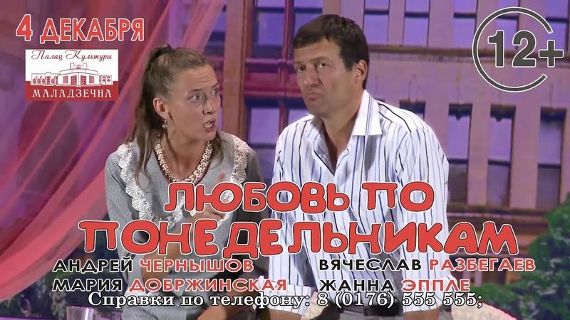 Спектакль Любовь по понедельникам (04.12.2018)