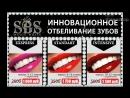 Отбеливание зубов в Нижнем Новгороде, 8-903-608-48-48, Б.Покровская, д.48