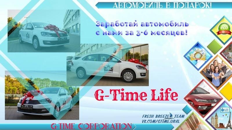 G-TIME CORPORATION 05.09.2018г. Вручение нового автомобиля партнеру из Алматы