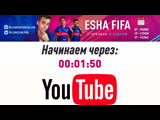 КИБЕРСПОРТСМЕН В ВИКЕНД ЛИГЕ ФИФА 19 ИГРАЕМ В ВЛ, ОТКРЫВАЕМ ПАКИ И ОБЩАЕМСЯ!