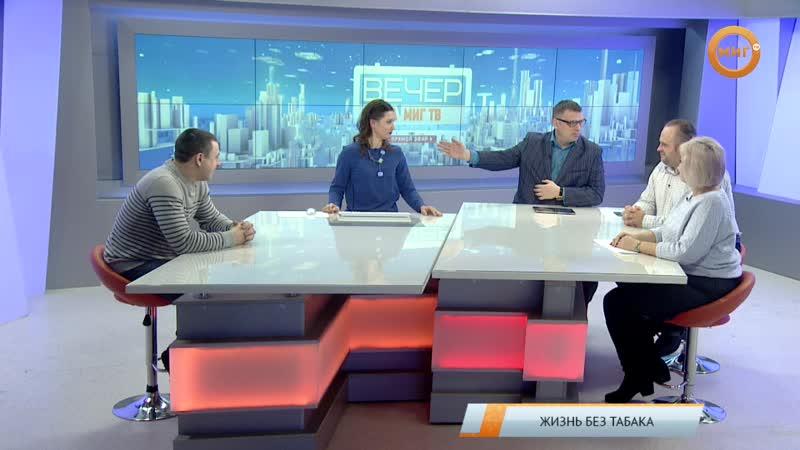 Вечер на МИГ ТВ 21.01.2019 - Кабинет отказа от курения