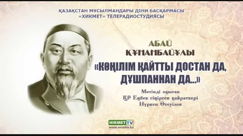 Абай атамыз