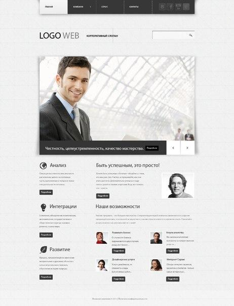 psd шаблон сайта бизнес компании | psd template with the company's business