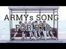 [BTS] ARMYs SONG FOR BTS (Kor Sub Rus Sub)