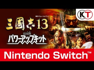 Nintendo Switch 『三國志13 with パワーアップキット』プロモーションムービー