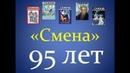 Журнал «Смена» — 95 лет