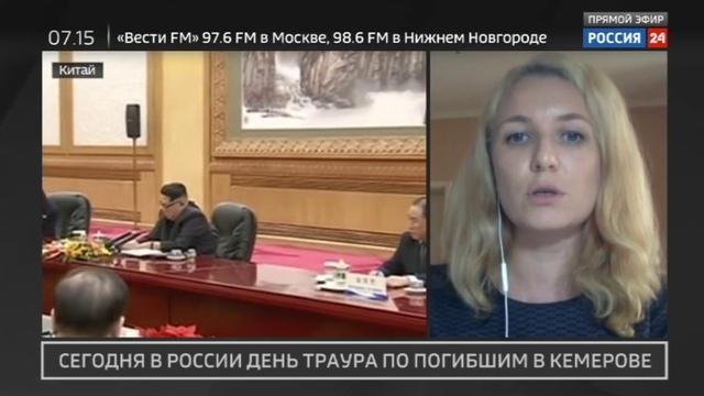 Новости на Россия 24 • Лидеры Китая и КНДР встретились в Пекине