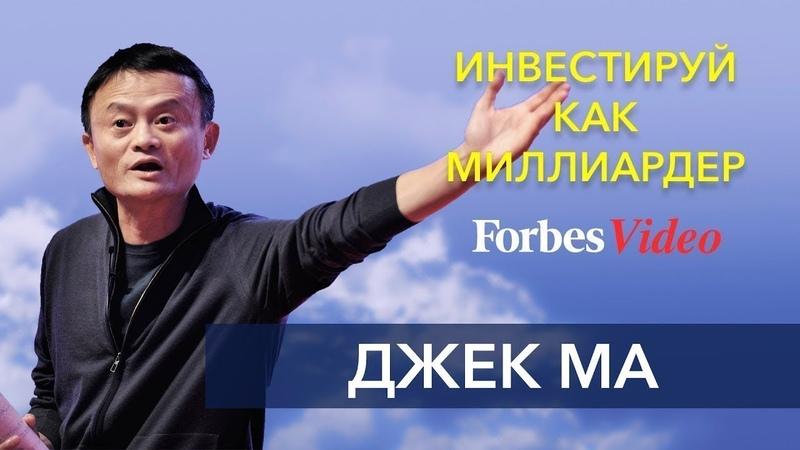 Джек Ма - Инвестируй как миллиардер | Forbes