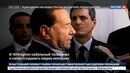 Новости на Россия 24 • Империя Берлускони как скандальный политик воплотил в жизнь сказку о Золушке
