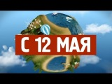 Орел и Решка / 6.1 Абу-Даби / Курортный сезон
