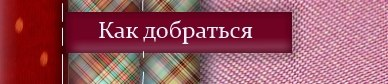 www.uspenskiy.ru/contacts