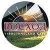"""Туристический клуб """"Восход"""""""