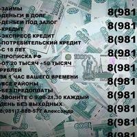 Помощь кредит с просрочками нижний новгород проверить приставов долг тула