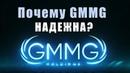 Почему GMMG надежная компания