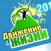 """Фестиваль """"Движение жизни - 2014"""""""