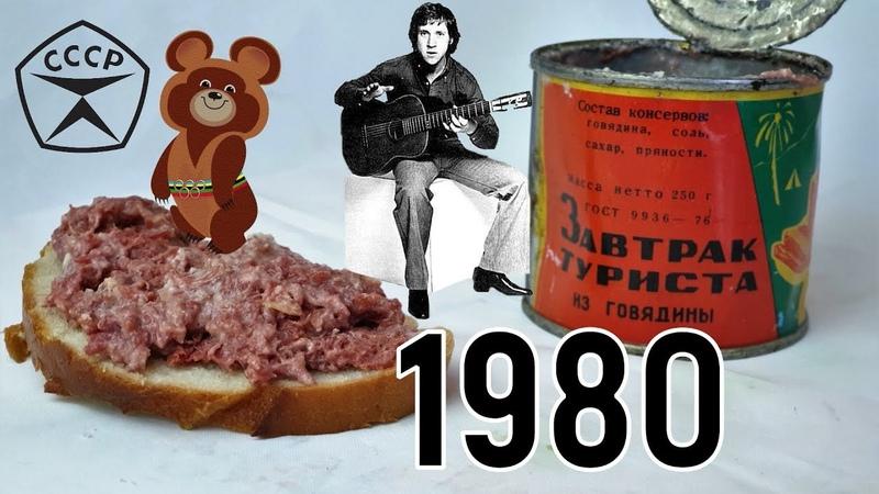 Завтрак туриста из 1980 года назад в СССР!