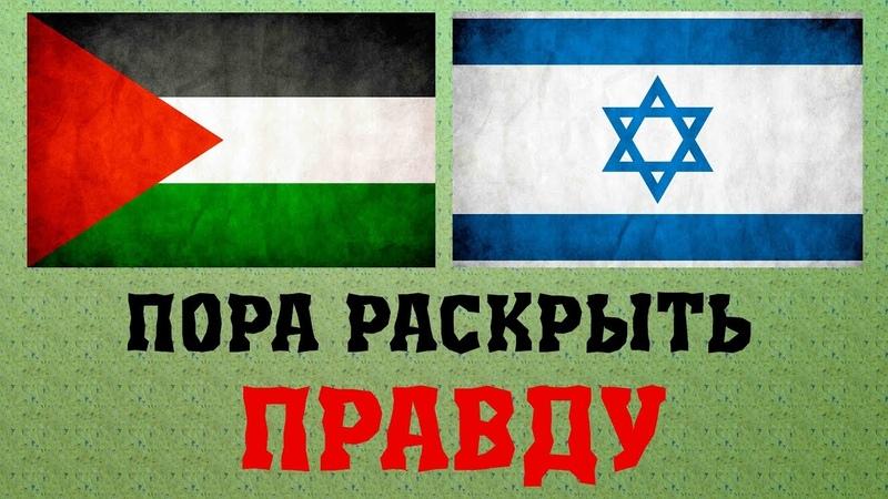 Евреи и мусульмане, что же на самом деле произошло Палестина и Израиль
