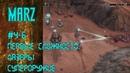 MarZ: Tactical Base Defence. Первые сложности, лазеры и супероружие. Миссии 4-6.