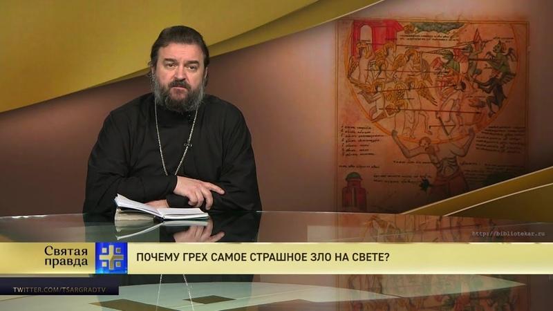 Прот Андрей Ткачёв Почему грех самое страшное зло на свете