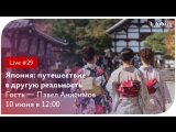 Как путешествовать по Японии?    Туту.ру Live #29