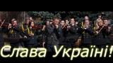 Inozmi Олег Скрипка заспвав новий гмн ЗСУ