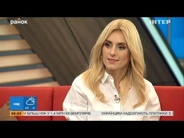 Ірина Федишин у програмі «Ранок»