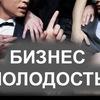 Бизнес Молодость Петропавловск