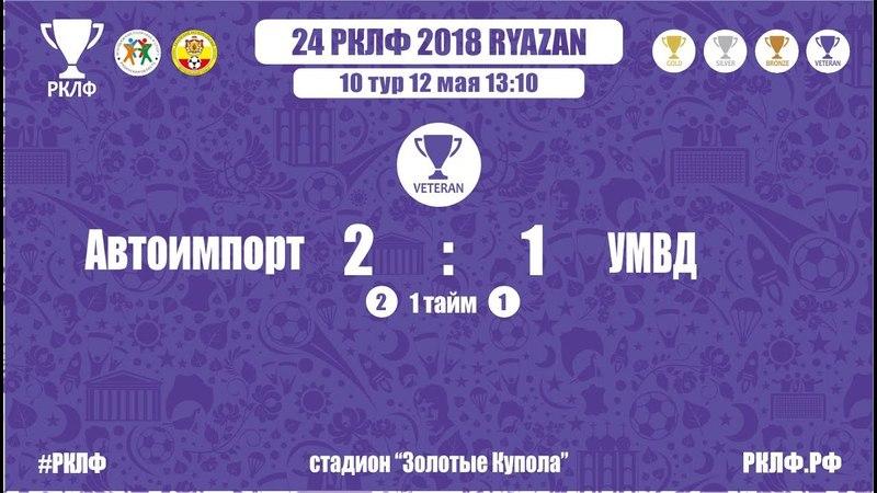 24 РКЛФ Ветеранский Кубок Автоимпорт-УМВД 21