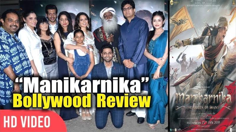Manikarnika Movie Special Screening For Sadhguru Jaggi Vasudev | Kangana Ranaut | Ankita Lokhande