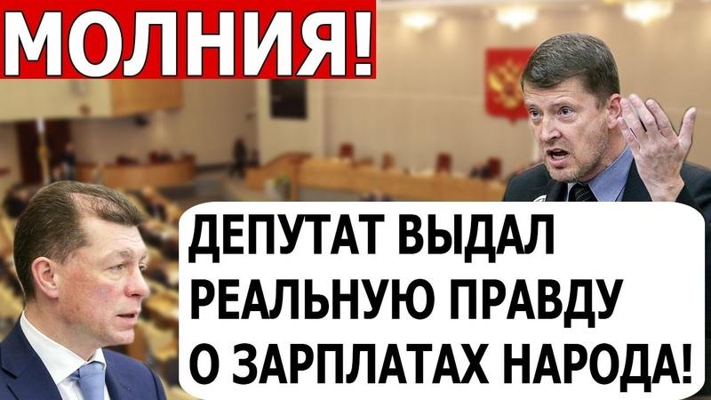СРОЧНО!! ТОПИЛИН В ШОКЕ!! В ГОСДУМЕ ВСПЛЫЛА ПРАВДА О РЕАЛЬНЫХ ЗАРПЛАТАХ РОССИЯН!!